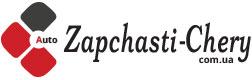 Новоукраинка магазин Zapchasti-chery.com.ua
